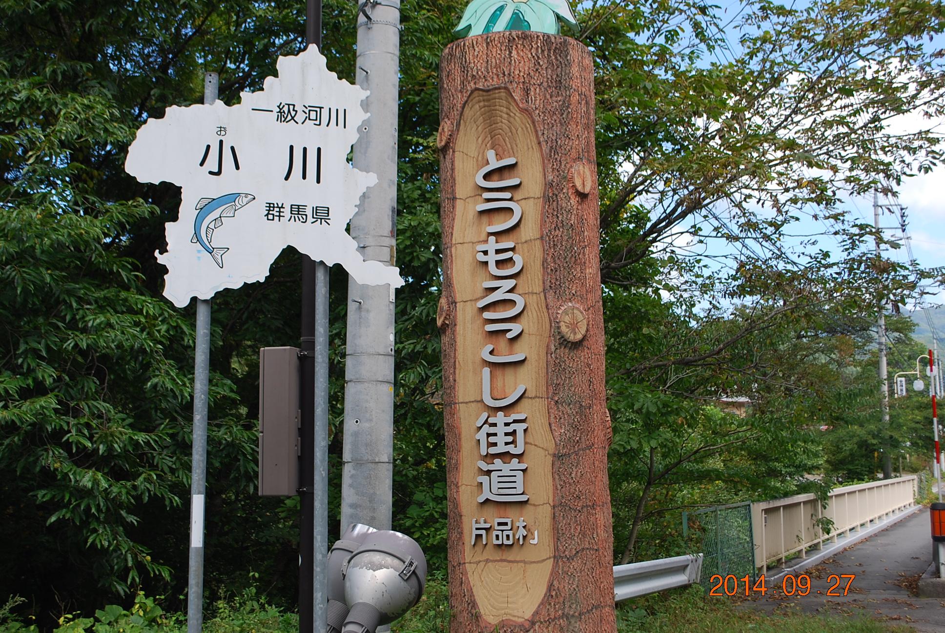2014_0927_103351-DSC_3480.jpg