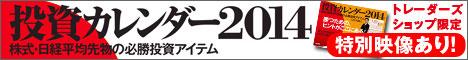 【限定特典あり!】投資カレンダー2014 株式・日経平均先物の必勝アイテム