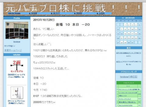 元パチプロ!株に挑戦!!  - livedoor Blog(ブログ)