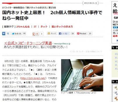 国内ネット史上最悪! 2ch個人情報漏えい事件でねらー発狂中(1/2) - 日刊サイゾー
