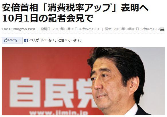 安倍首相「消費税率アップ」表明へ 10月1日の記者会見で