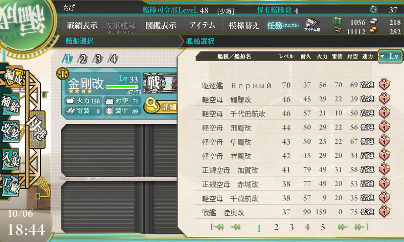 kancolle_131006_184417_01.png