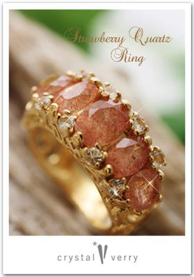 ストロベリークォーツ 指輪