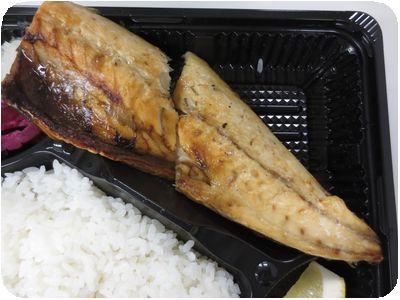 日替わり弁当(鯖塩焼き)
