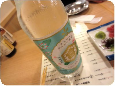 キンミヤボトル