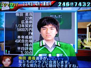 サカつく特大号2_FC岐阜_梅田直哉_03