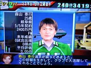 サカつく特大号2_FC岐阜_森山泰行_04