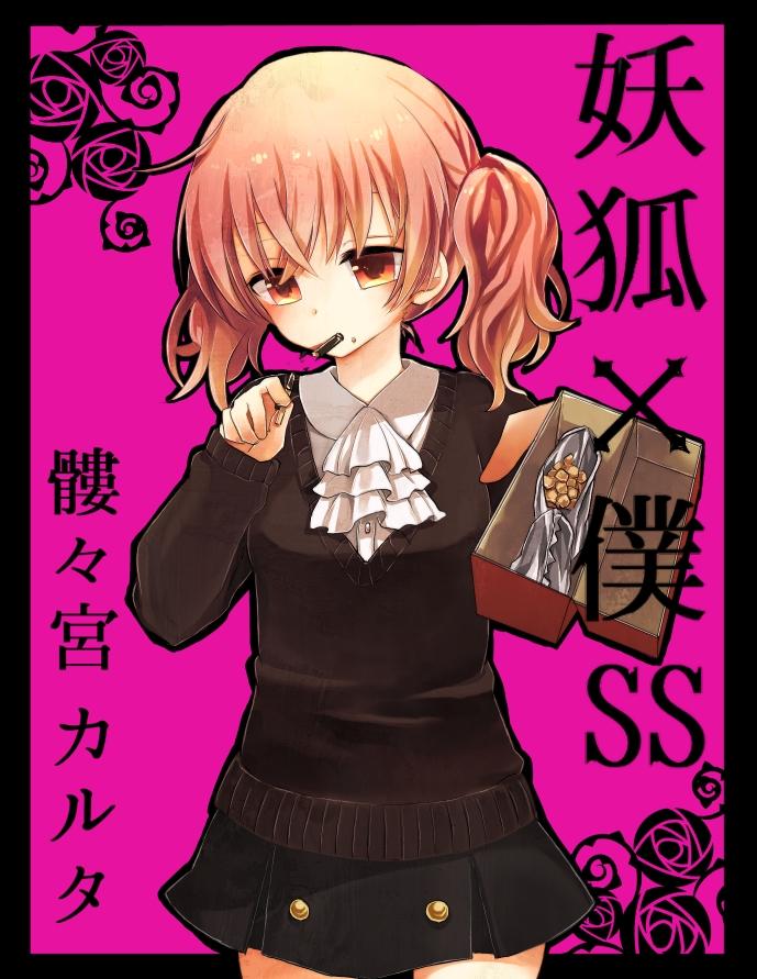 anime_wallpaper_InuxBoku_SS_ID585141-22990361.jpg