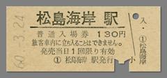 600324入場券_松島海岸駅