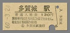 600324入場券_多賀城駅