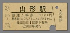 600324入場券_山形駅