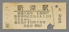 600325入場券_新津駅