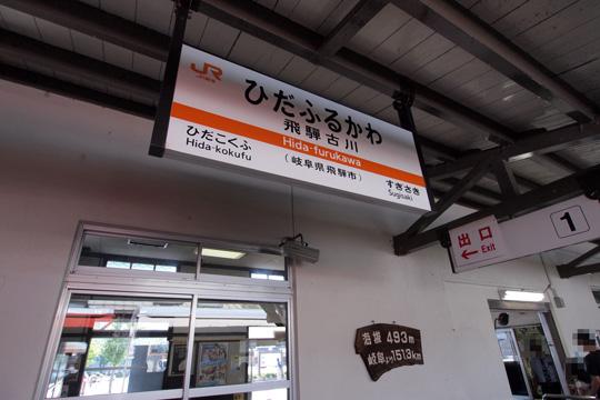 20130815_hida_furukawa-05.jpg