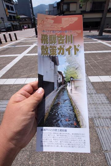 20130815_hida_furukawa-07.jpg