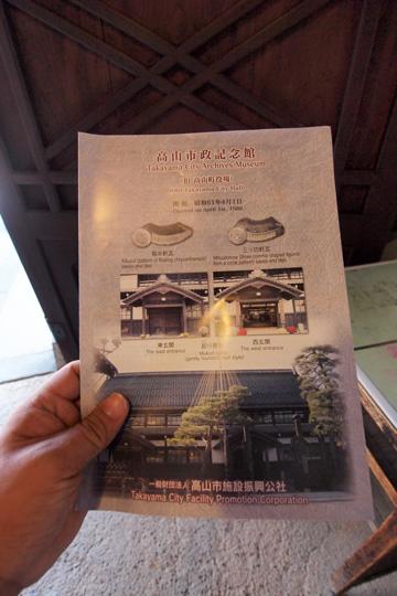 20130815_takayama_city_archive_museum-02.jpg