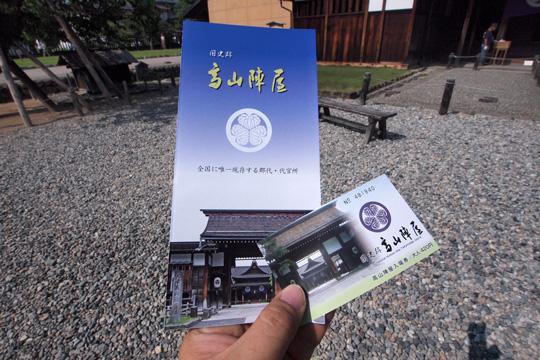 20130815_takayama_jinya-03.jpg