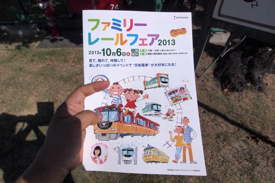 20131006_keihan_event-01.jpg