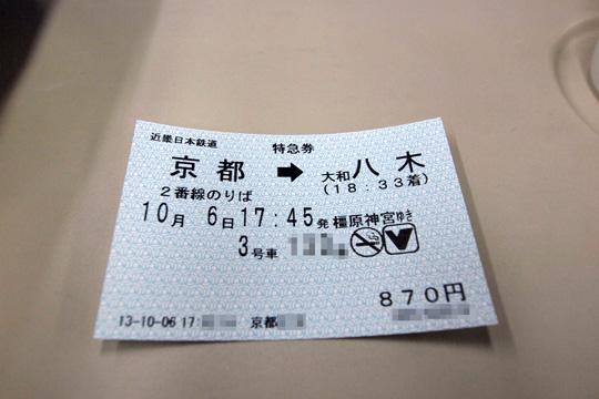 20131006_kintetsu-01.jpg