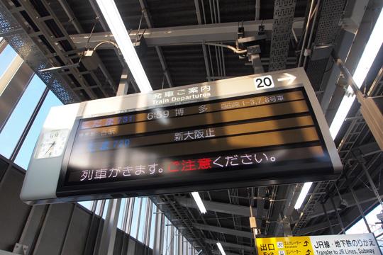 20131013_shin_osaka-01.jpg