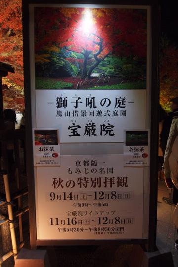 20131124_hogonin_temple-01.jpg
