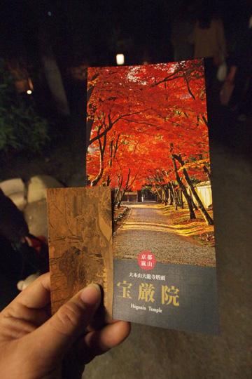 20131124_hogonin_temple-02.jpg