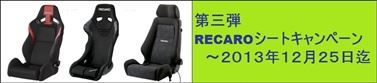 recaro_2013_1118_3.jpg