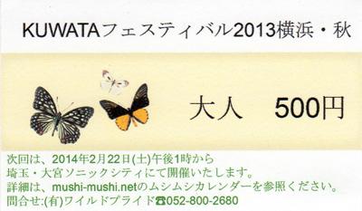 20131103KUWATA.jpg