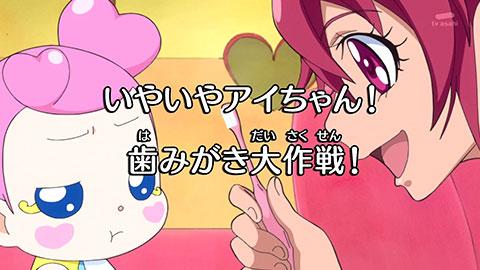 【ドキドキ!プリキュア】第34回「ママはたいへん!ふきげんアイちゃん!」