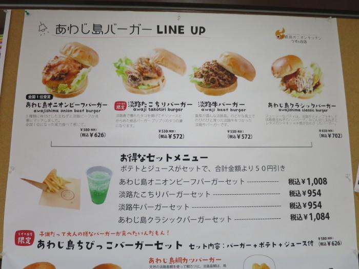 淡路島バーガー 日本一 たまねぎ