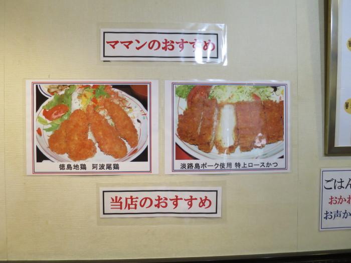 ふくら ママン 豚カツ オススメ 淡路島