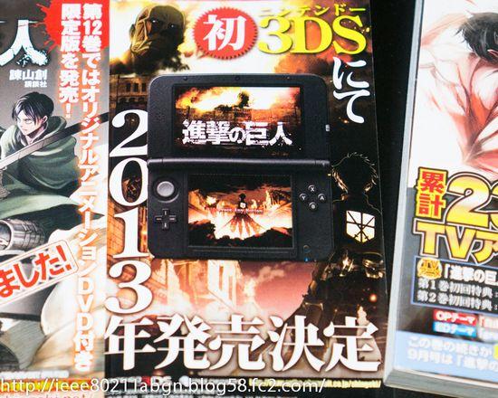 3DS版進撃の巨人