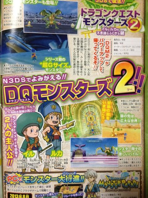 ドラクエモンスターズ2雑誌フラゲ