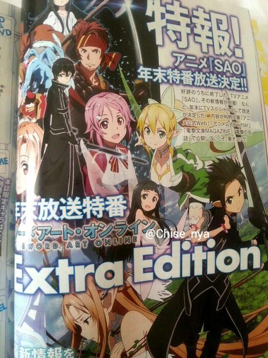 SAOアニメ年末特番雑誌
