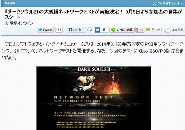 電撃PlayStation記事
