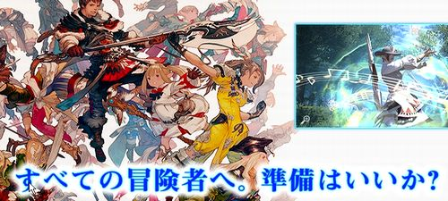 PS3/PC 本日発売!新生FF14 PCレジストレーション&PS3プロダクトコードプレイ権の注意点!