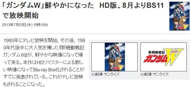 新機動戦記ガンダムW HDリマスター