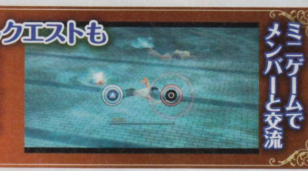 英雄伝説 閃の軌跡1の水泳ミニゲーム