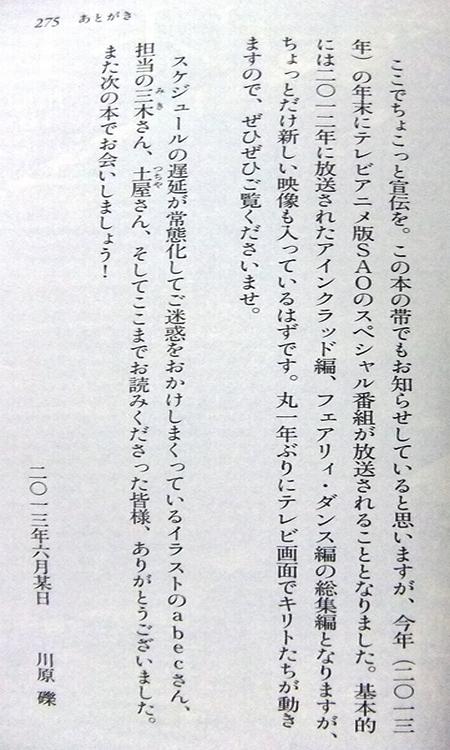 SAOアニメ総集編