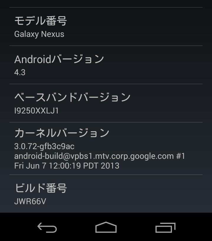 Screenshot_2013-07-25-23-48-29.jpg