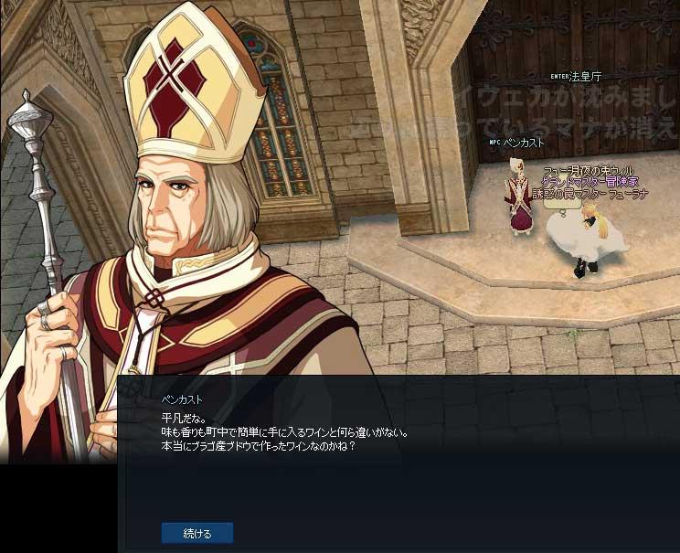 mabinogi_2013_08_13_016w.jpg
