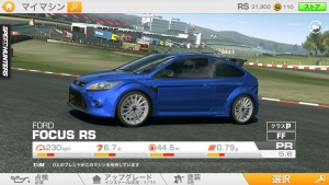 ios_realracing3_14.jpg