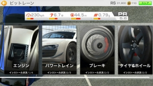 ios_realracing3_15.jpg