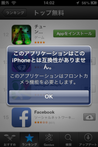 iphone3gs_613jb_05.png