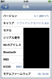 iphone3gs_dg_01.png