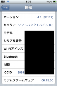 iphone3gs_dg_02.png