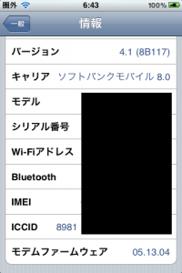 iphone3gs_dg_03.png