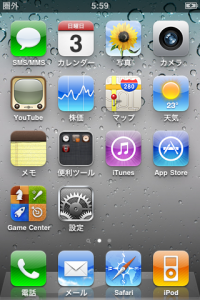 iphone3gs_dg_04.png