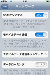 iphone3gs_dg_06.png