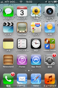 iphone3gs_dg_09.png