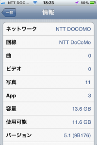 iphone3gs_dg_10.png